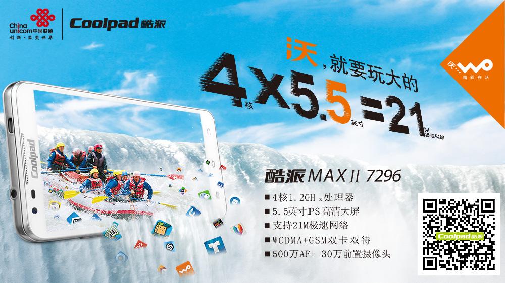 中国联通联合国内智能手机巨头酷派在深圳欢乐海岸举行了大有可为精彩在沃为主题大型新品发布会,隆重发布了新一代21M5.5吋四核千元大屏智能手机酷派7296。中国联通副总经理李刚先生、市场营销部总经理周友盟女士以及酷派郭德英总裁等双方高层领导出席了发布会,共同见证了这一重要时刻。